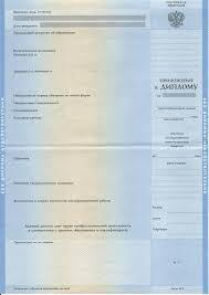 Приложение к диплому форма заказать Диплом специалиста НОВОГО ОБРАЗЦА Москва Бы заказ Настоящий приложение к диплому форма ГОЗНАК 22 000 руб Заказать Диплом специалиста НОВОГО
