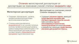 Презентация на тему ПРИМЕЧАНИ Е Чтобы изменить изображение на  11 Отличие магистерской диссертации