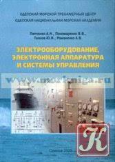 Банк дипломов дипломов по темам Скачать книги в форматах  Электрооборудование