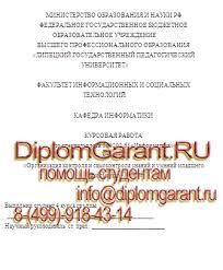 Курсовая работа на заказ по информатике Студентам ЛГПУ ЛГПУ курсовой проект по информатике титулка