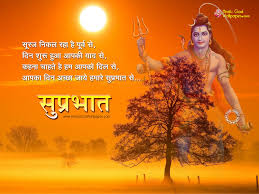 Good Morning Religious Quotes In Hindi Best of Good Morning Wishes For Hindus Pictures Images