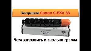 #11 Заправка <b>картриджа Canon C</b>-EXV 33   Какой <b>тонер</b> и ...
