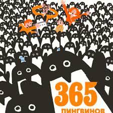 <b>365 пингвинов</b> - Фроманталь Жан-Люк | Купить книгу с доставкой ...
