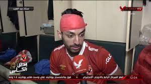 طاهر محمد طاهر : بدأت احقق حلمى بتحقيق البطولات مع النادى الاهلى - YouTube
