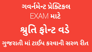 Lmg Arun Font Chart Gujarati Type In Shruti Font