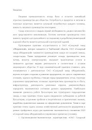 Учетная политика ОАО Сахарный завод Жердевский отчет по  Это только предварительный просмотр