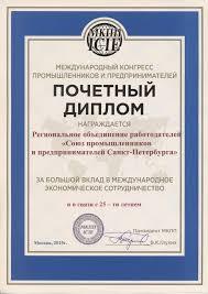 Награды благодарности Союз промышленников и предпринимателей  Почетный диплом МКПП