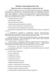 Реферат на тему Понятие и виды юридических лиц docsity Банк  Реферат на тему Понятие и виды юридических лиц