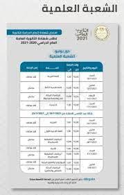 جدول امتحان الثانوية العامة 2020 سوريا