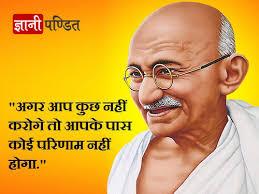 mahatma gandhi quotes in hindi jpg × शंदेश  mahatma gandhi quotes in hindi jpg 500×375
