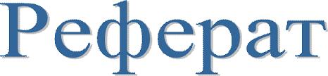 Философия Социальные функции науки Реферат Учил Нет  Кафедра Философии и Социальных наук Реферат