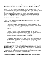 essay of diwali diwali essay in english a special person essay campus recreation film connu diwali essay in english essay writer service body image essays p diwali essay in