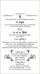 Marathi Card Sample Wordings Wedding Quote In 2019 Pinterest