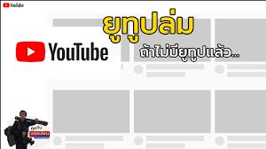 ยูทูปล่ม youtube ล่ม ถ้าไม่มียูทูปแล้ว - YouTube