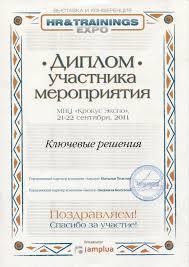 Дипломы и сертификаты Диплом участника выставки и конференции