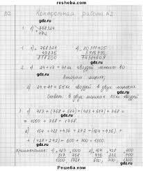 ГДЗ по математике для класса Мерзляк А Г контрольные работы  ГДЗ Решебник по математике 5 класс дидактические материалы Мерзляк А Г
