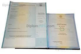 Купить диплом • Цены • Скидки • Сколько стоит диплом  diplom o vysshem obrazovanii 2010 2011 1 Диплом о высшем образовании