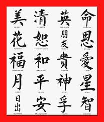 alphabet in chinese chinese letter translation parlo buenacocina co