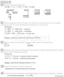 ГДЗ решебник к контрольным работам по математике класс   Вариант №4