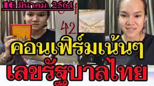 เลขแม่น้ำหนึ่ง คอนเฟิร์มเน้นๆ เลขรัฐบาลไทย 16/3/64 – News