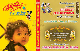 birthday invitation card template free designs happy beautiful kids cards quirky messages cousin mum balloon bunches