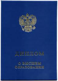 Купить корочки к диплому по доступной цене оптом и в розницу в Москве Обложки на Диплом о высшем образовании