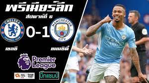 เชลซี 0-1 แมนเชสเตอร์ ซิตี้ l ฟุตบอลพรีเมียร์ลีก 2021 - YouTube