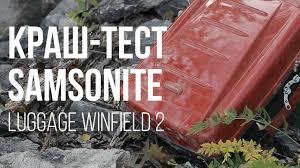 Обзор и краш-тест <b>чемодана Samsonite</b> Luggage Winfield 2 ...