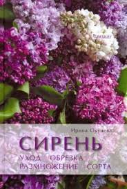 """Книга: """"Сирень. Уход, <b>обрезка</b>, размножение, сорта"""" - <b>Ирина</b> ..."""