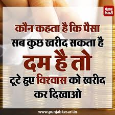 Thought Of The Day Money Thought Image In Hindi