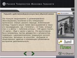 Презентация на тему Писатель и время Особенности романтизма  24 Горький