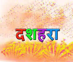 Image result for दशहरा