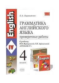 Барашкова Е А Грамматика английсого языка проверочные работы  Название