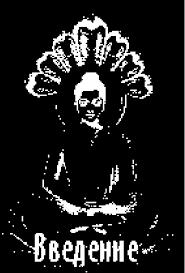 Реферат по Культурологии на тему Буддизм Реферат Где и когда возник буддизм Легенды связанные с Буддой 3 стр
