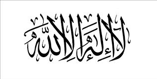 الخطوط الإسلامية مجانا | لا إله إلا الله – أبيض