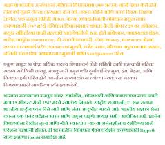 essay speech on republic day in hindi unimportant bully ga essay speech on republic day in hindi