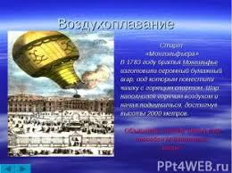 Презентация по физике Плавание судов Воздухоплавание скачать  слайда 5 Воздухоплавание Старт Монгольфьера В 1783 году братья Монгольфьеизготовили огро