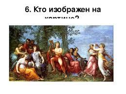 Контрольная работа по МХК Искусство за четверть для класса в  6 Кто изображен на картине