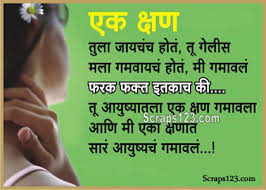 Marathi Sad Pics Images Wallpaper For Facebook Page 1