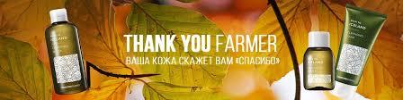 <b>THANK YOU</b> FARMER Косметика из Кореи | ВКонтакте