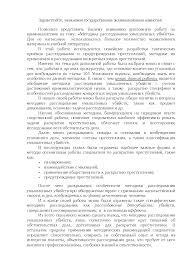 Речь диплом криминалистика Методика расследования умышленных  Скачать документ