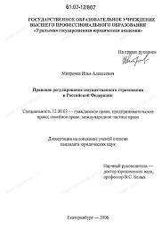 Диссертация на тему Правовое регулирование имущественного  Диссертация и автореферат на тему Правовое регулирование имущественного страхования в Российской Федерации dissercat