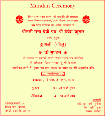 mundan invitation card matter in hindi dolphin cards