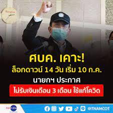 สำนักข่าวไทย - ที่ประชุม ศบค. เห็นชอบ #ล็อกดาวน์ 14 วัน...