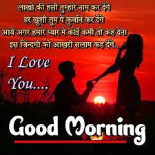 good morning gf shayari love es in
