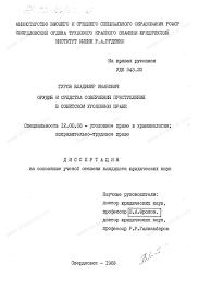Диссертация на тему Орудия и средства совершения преступления в  Диссертация и автореферат на тему Орудия и средства совершения преступления в советском уголовном праве