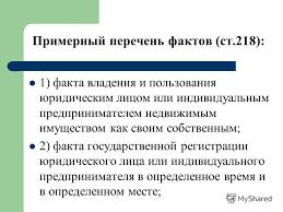 подсудность дел об установлении юридических фактов Портал   подсудность дел об установлении юридических фактов фото 6