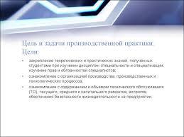 Производственная практика Информационные системы по отраслям   Цель и задачи производственной практики