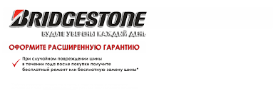 Шины и <b>диски</b> – купить летние зимние автошины в Белгороде ...