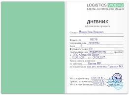 Как заполнить дневник по практике логистика Блог logisticsworks заполненный дневник практики логистика пример